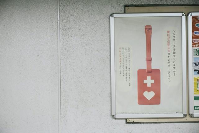 駅構内に貼られたヘルプマークの啓蒙ポスターの写真