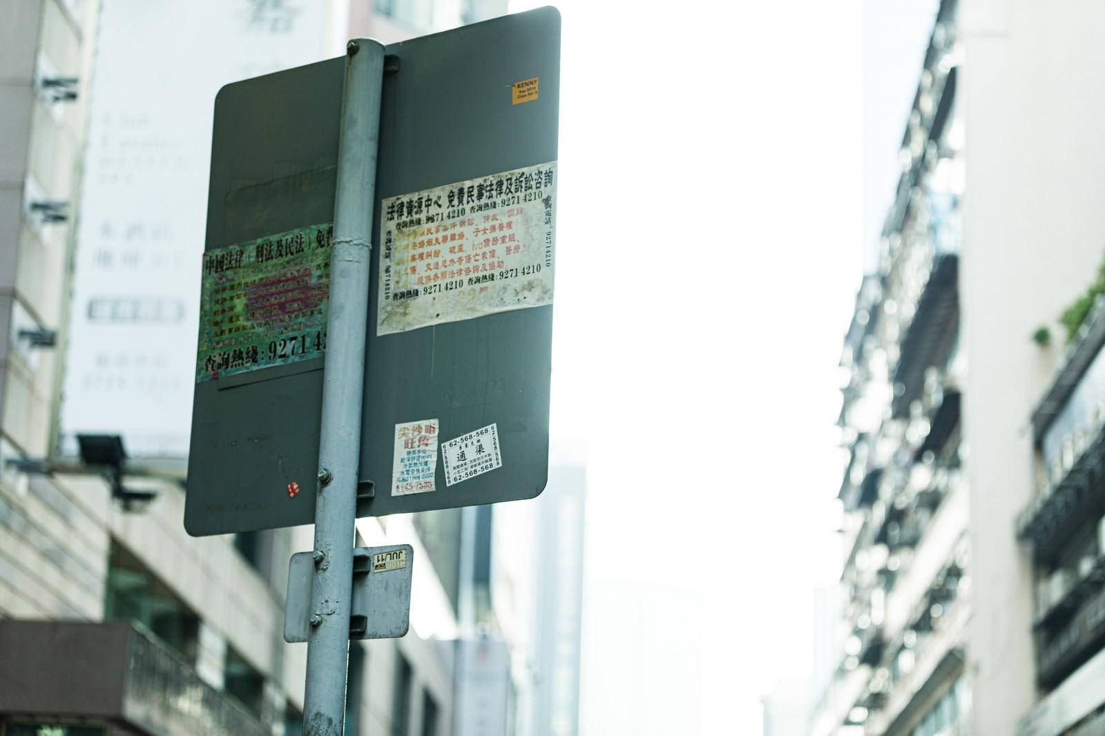 「標識の看板裏まで広告が貼り付けられている(香港)」の写真