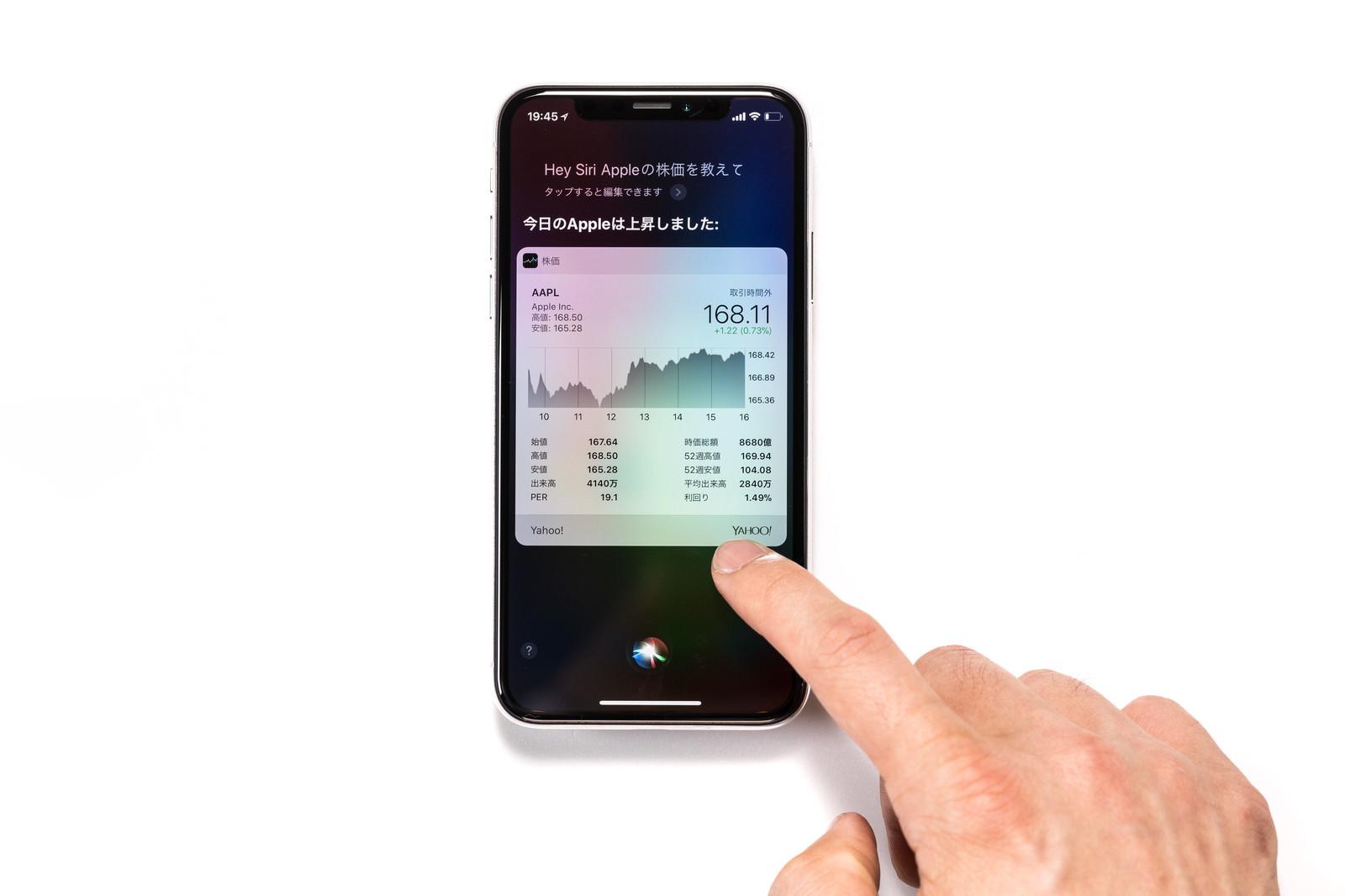 「iPhone X で株価を確認」の写真