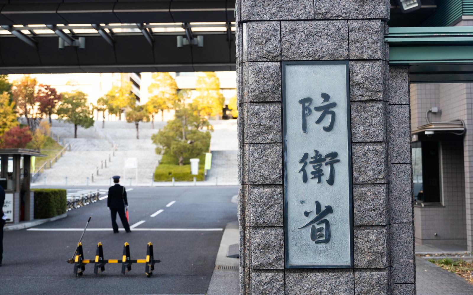 「防衛省正門にある省庁看板」の写真