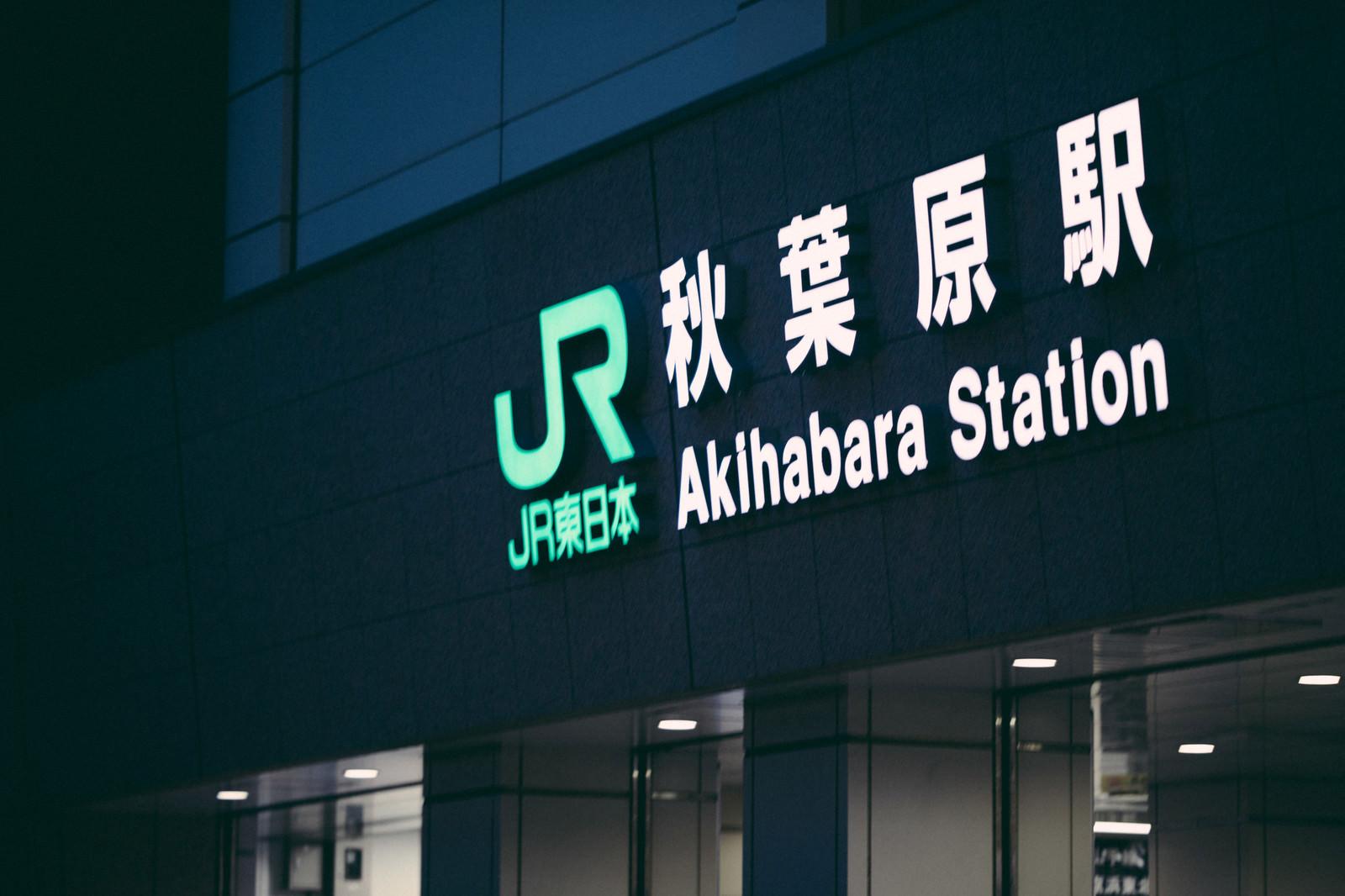 「照明が点いたJR秋葉原駅」の写真