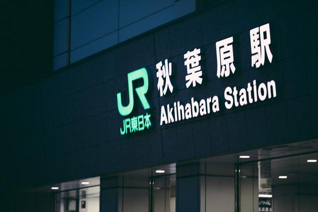照明が点いたJR秋葉原駅の写真