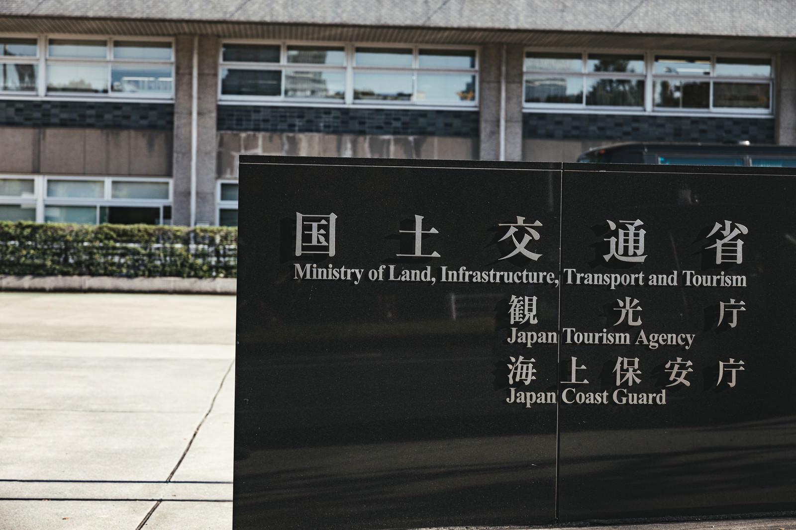 国土交通省と官公庁、海上保安庁の銘板のフリー素材