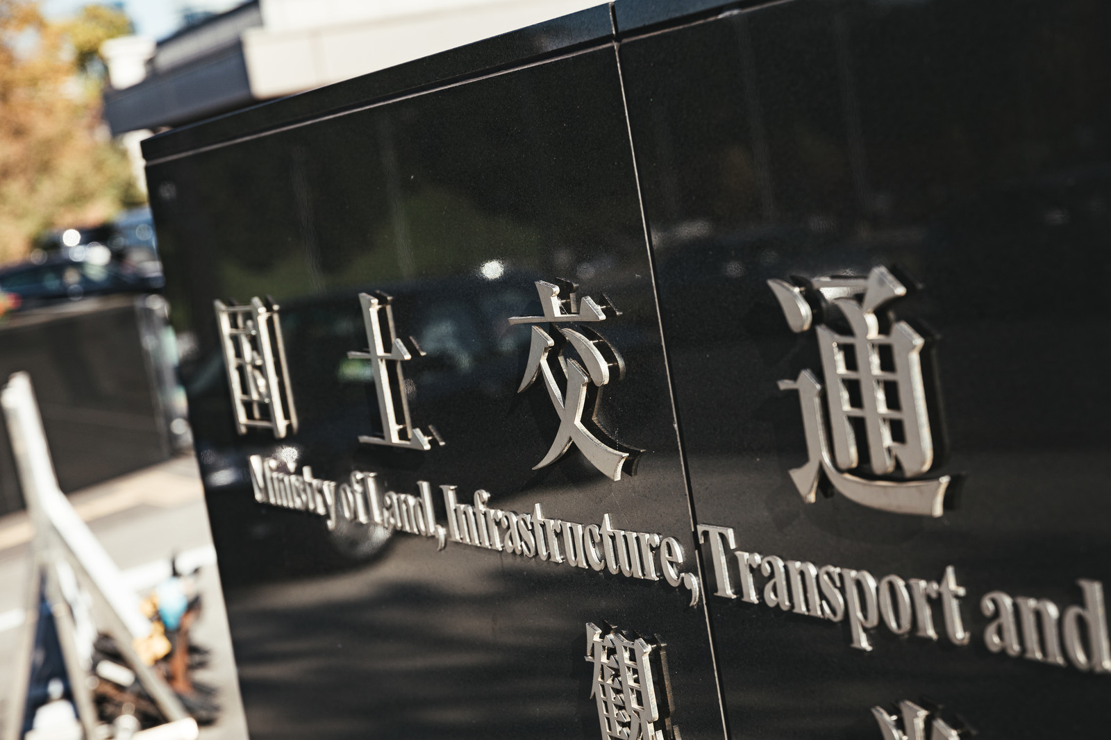 「国 土 交 通」の写真
