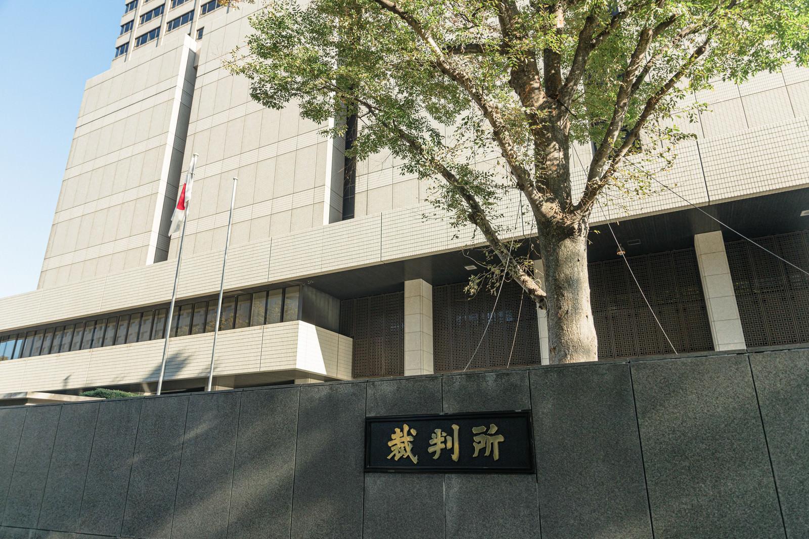 「裁判所の銘板と塀」の写真