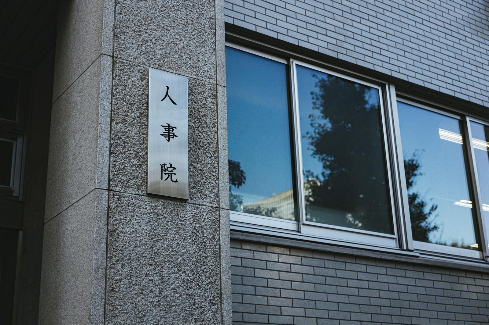 「人事院の銘板」の写真