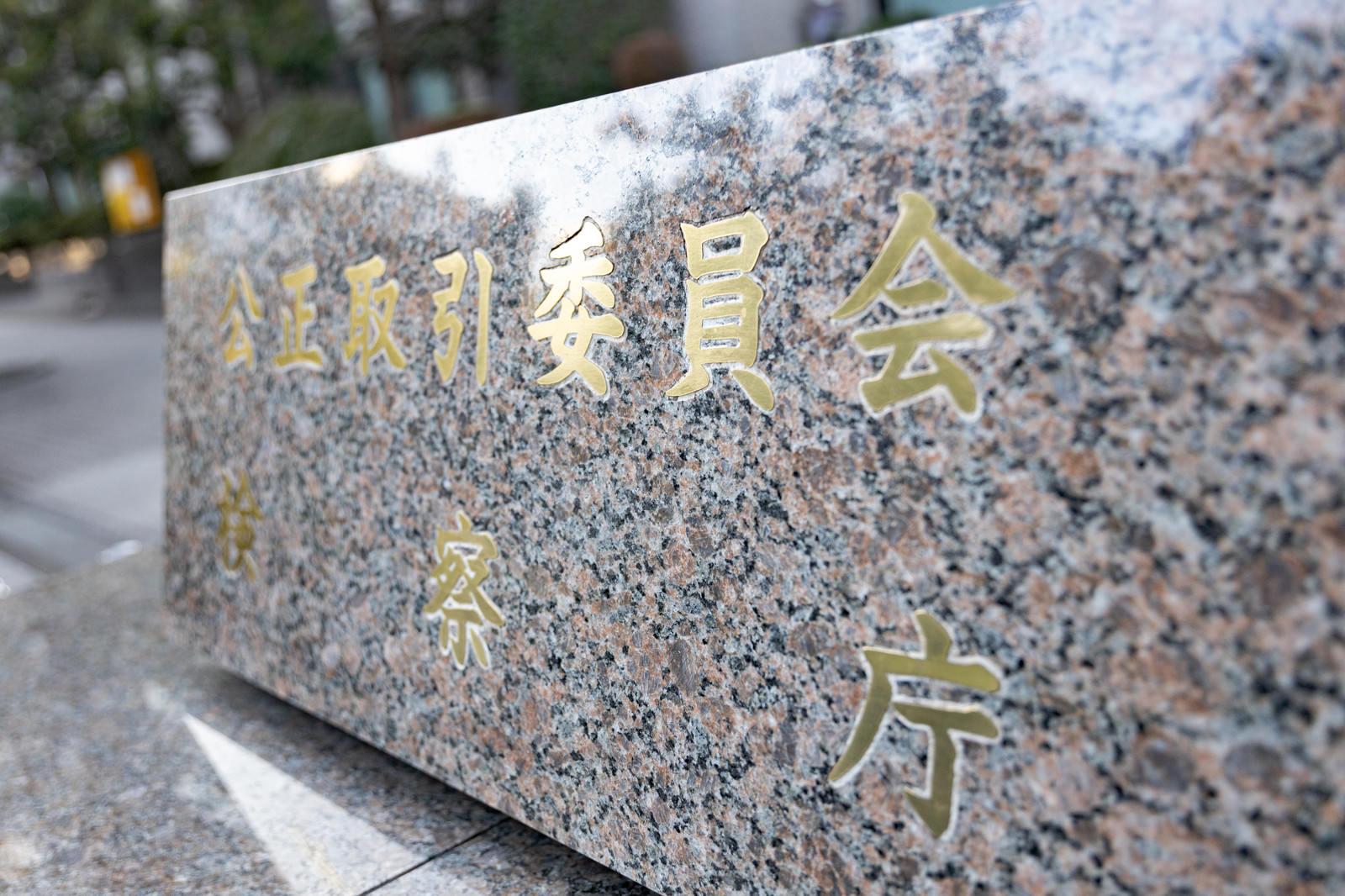 「公正取引委員会と検察庁の銘板」の写真