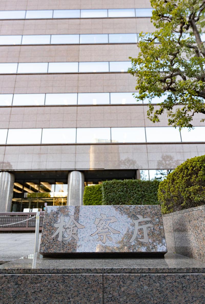 「銘板越しに見る検察庁」の写真