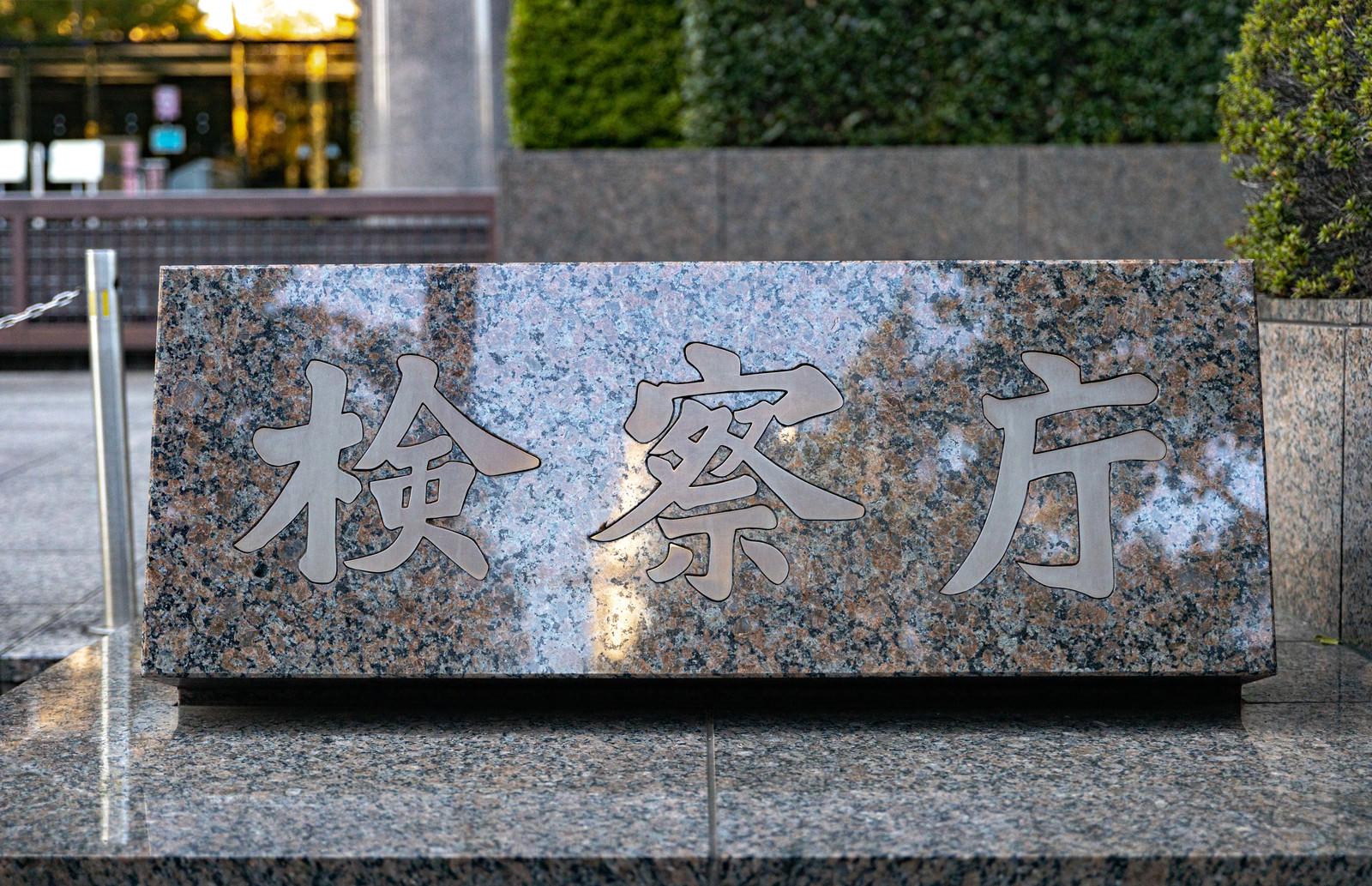 「検察庁と書かれたの銘板」の写真