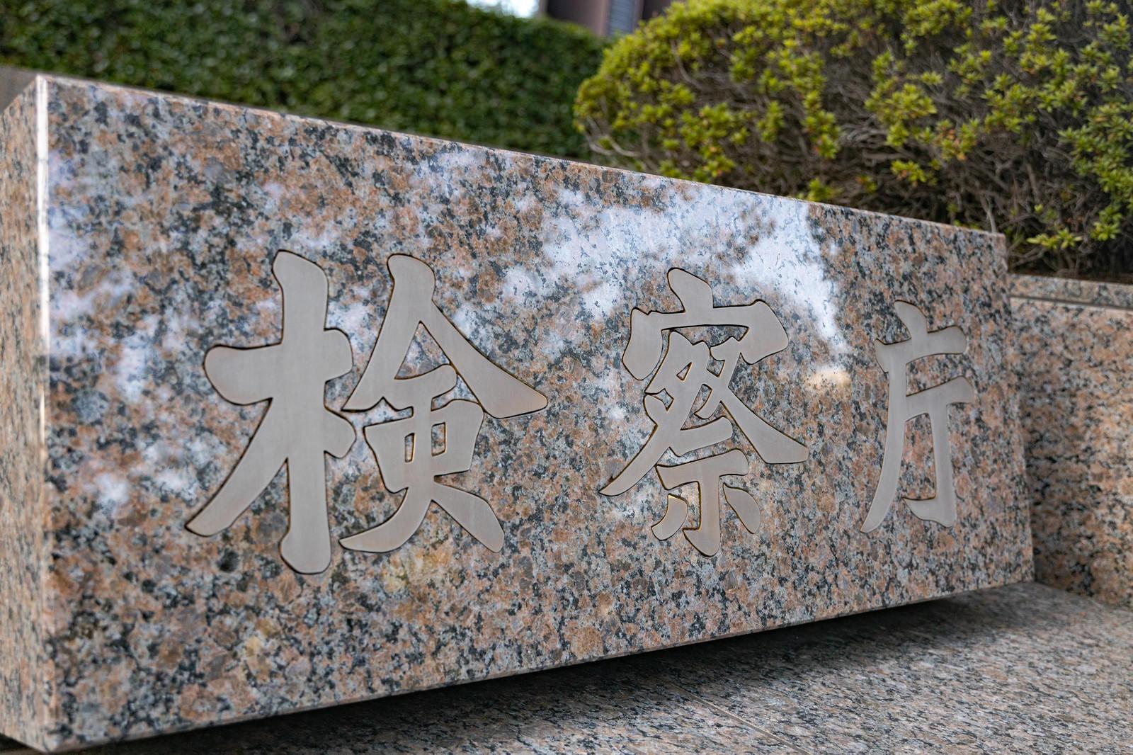 「検察庁前の銘板」の写真