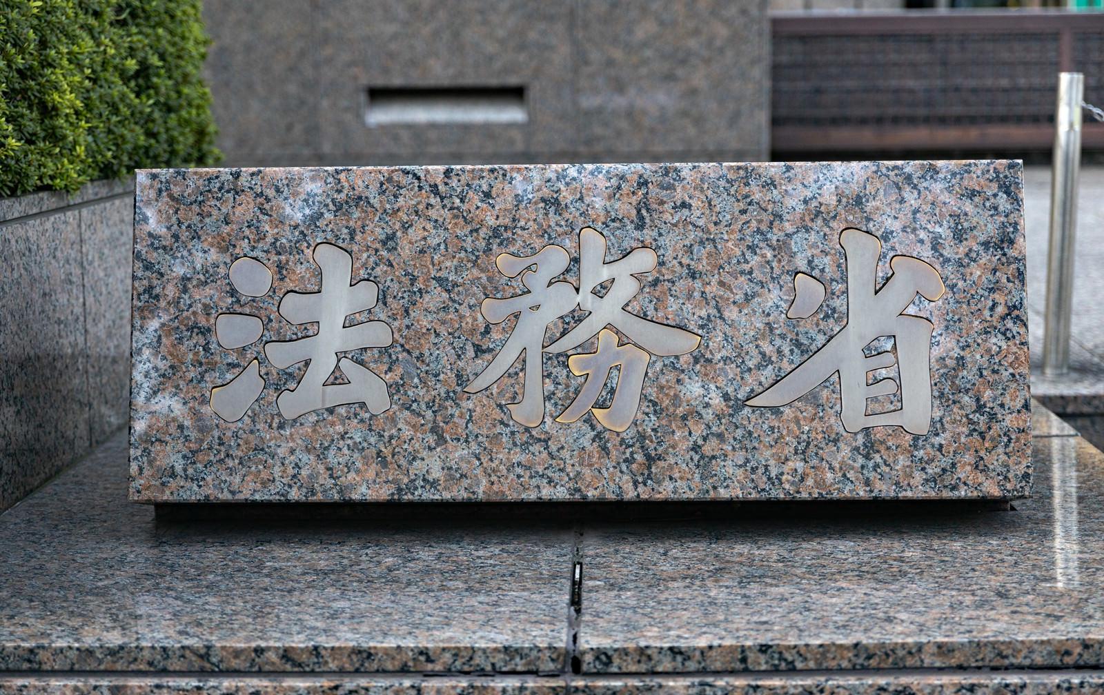 「正面から見た法務省の銘板」の写真