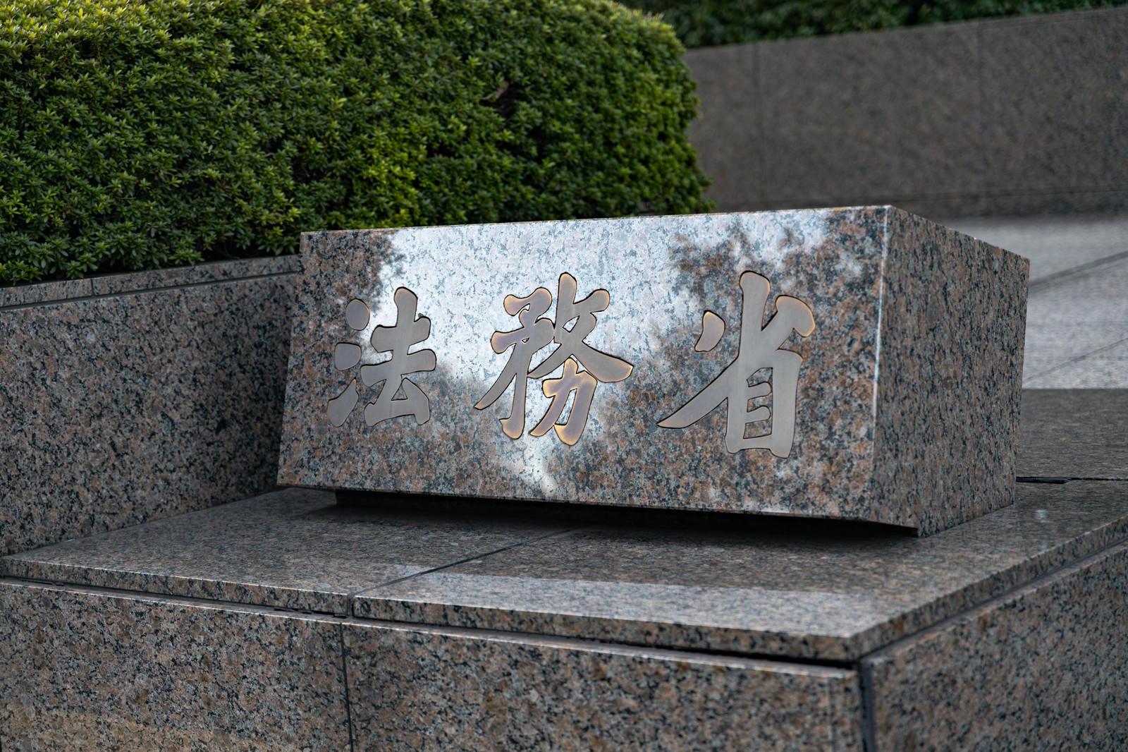 「法務省の銘板」の写真