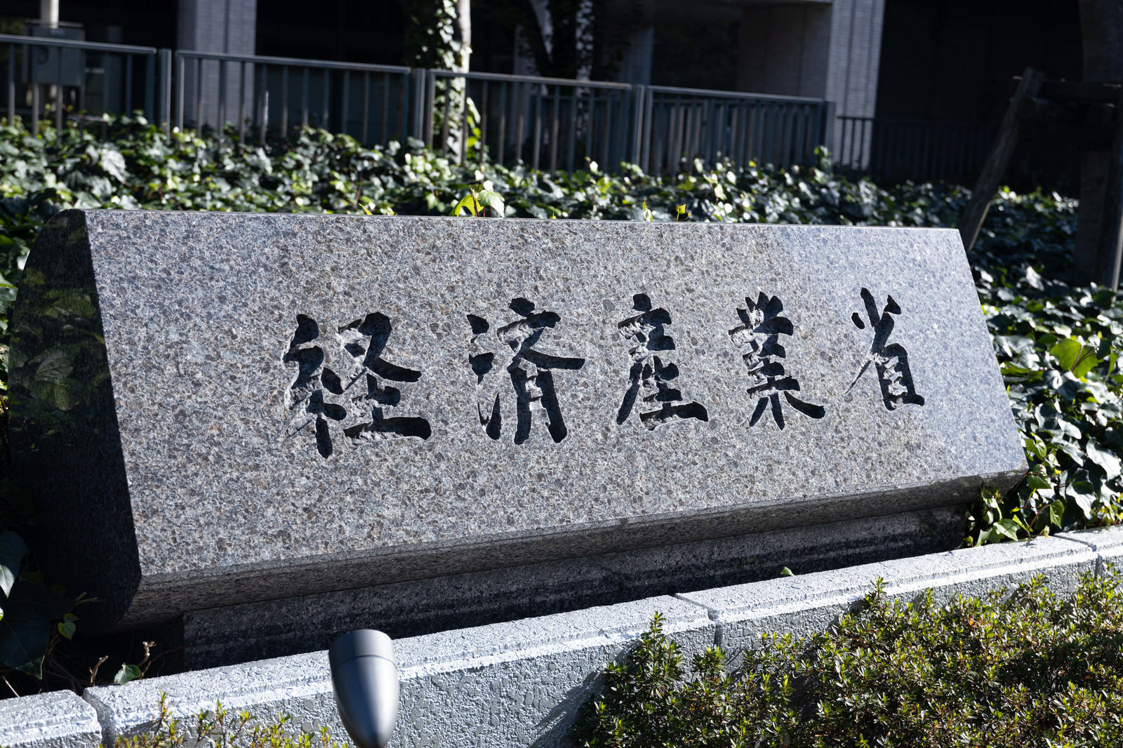 「経済産業省銘板」の写真
