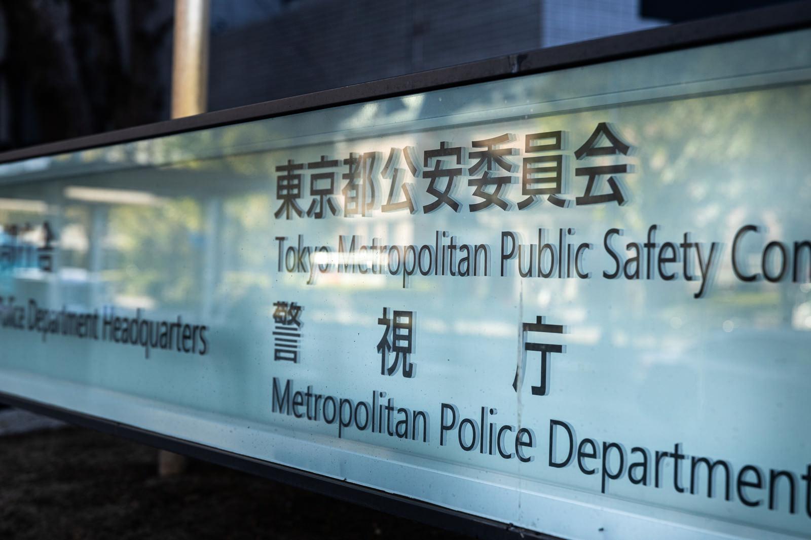 「東京都公安委員会・警視庁看板」の写真