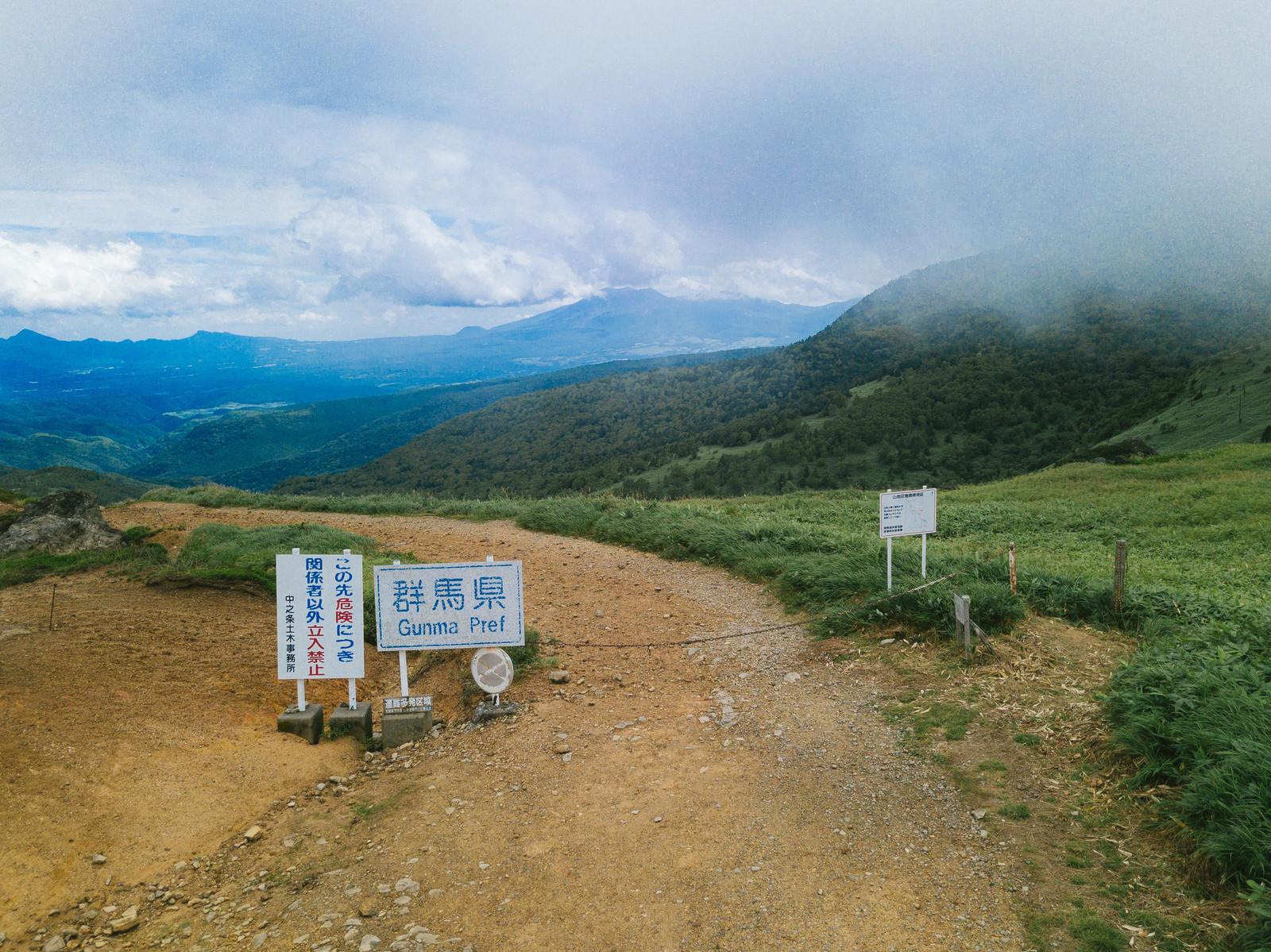 「群馬県、この先危険につき関係者以外立入禁止」の写真