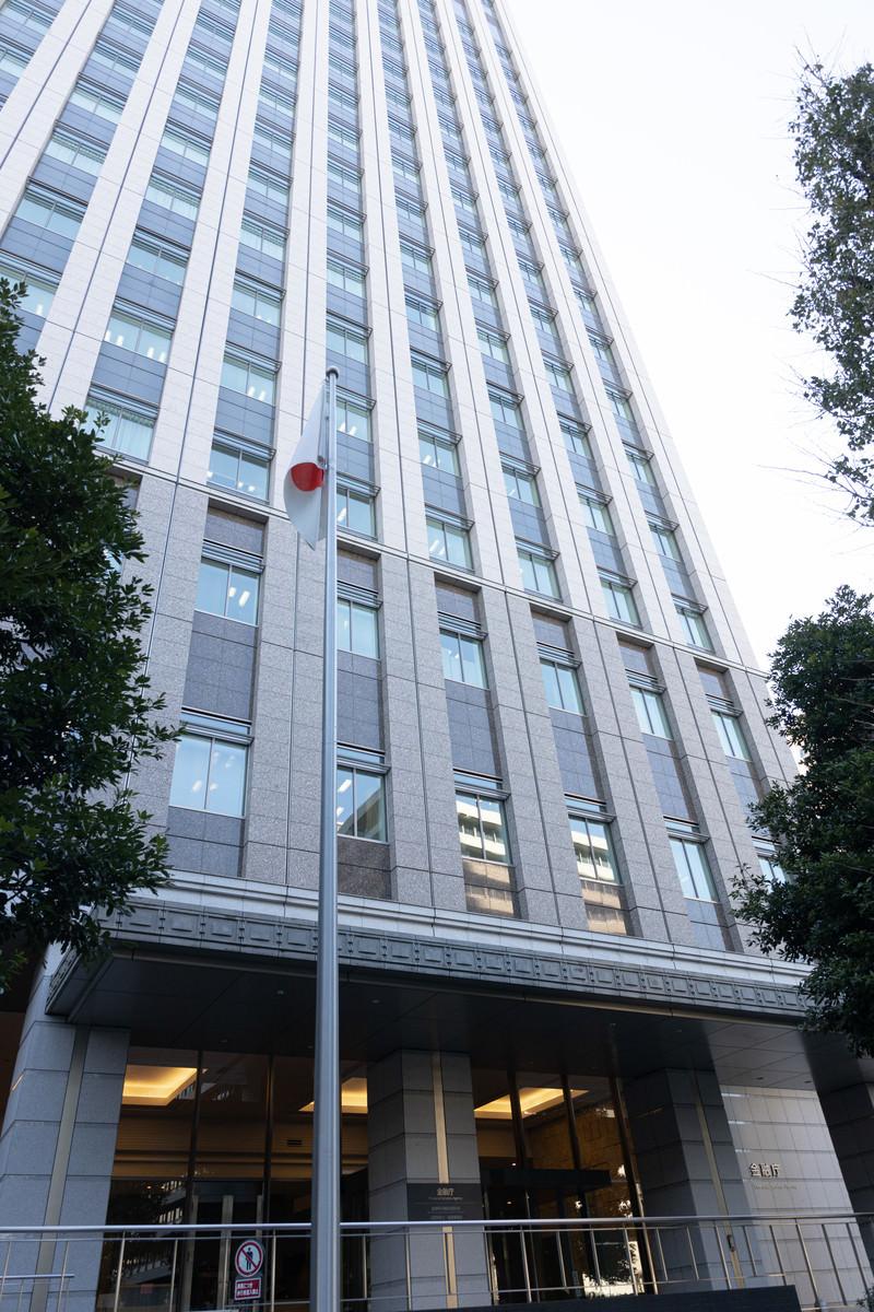 「金融庁の建物」の写真