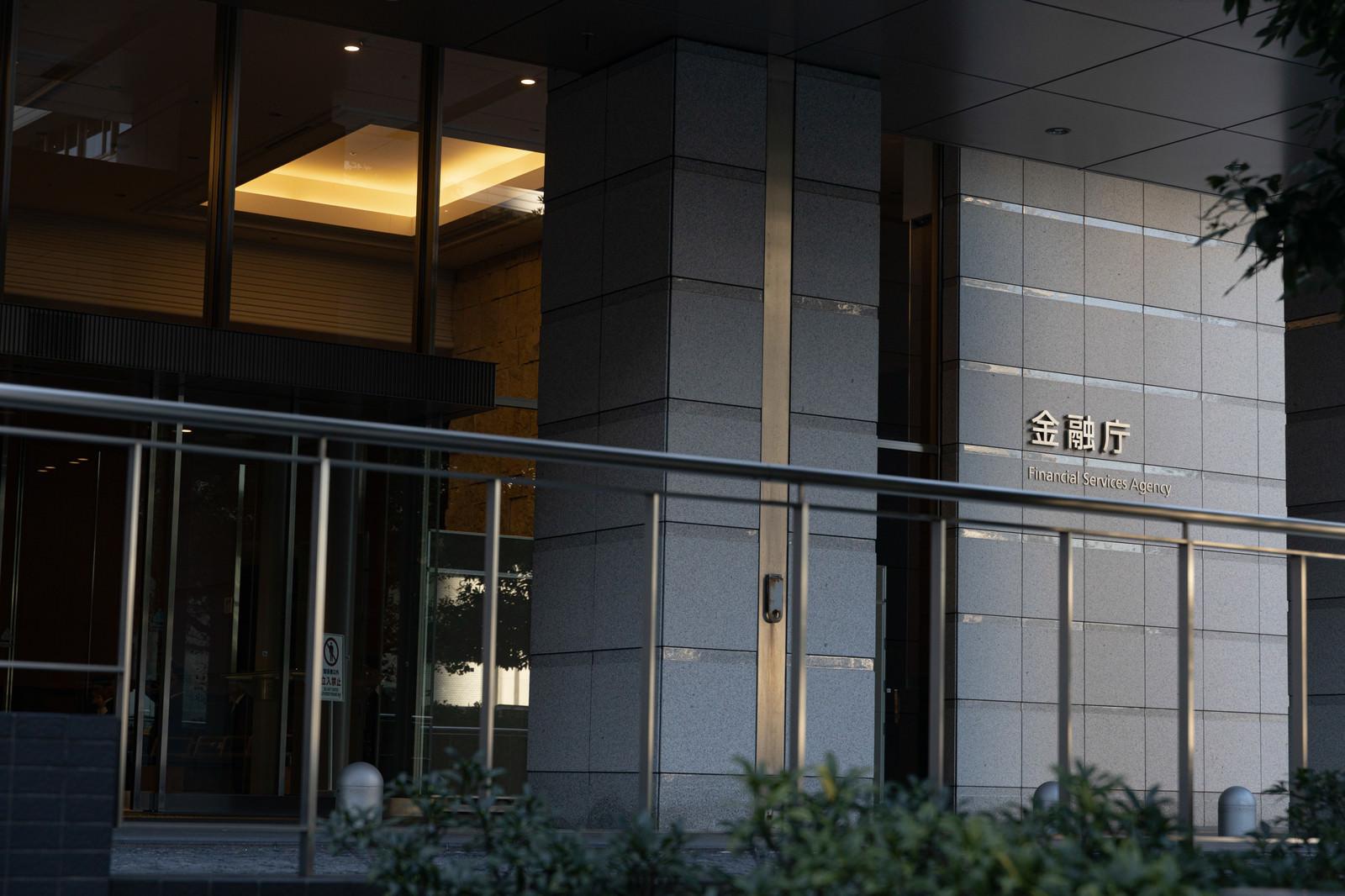 金融庁の入り口のフリー素材