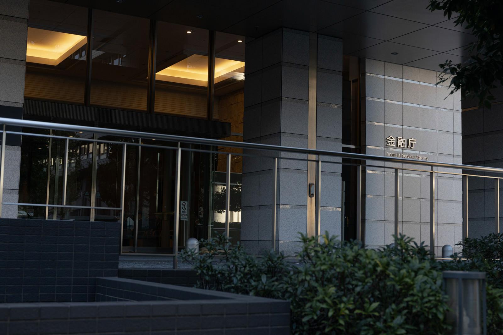 「金融庁の入口」の写真