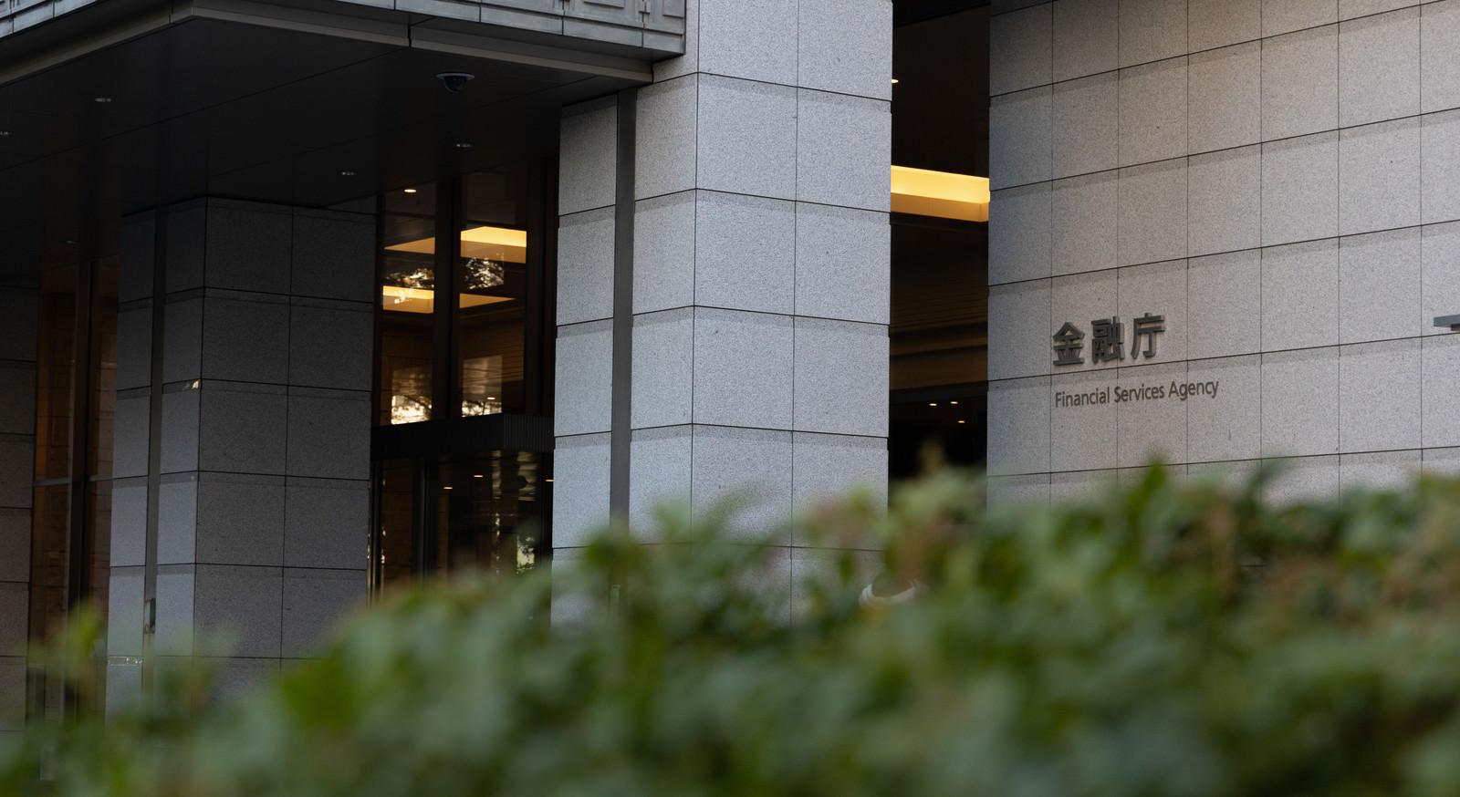 「金融庁入口前を見張る」の写真