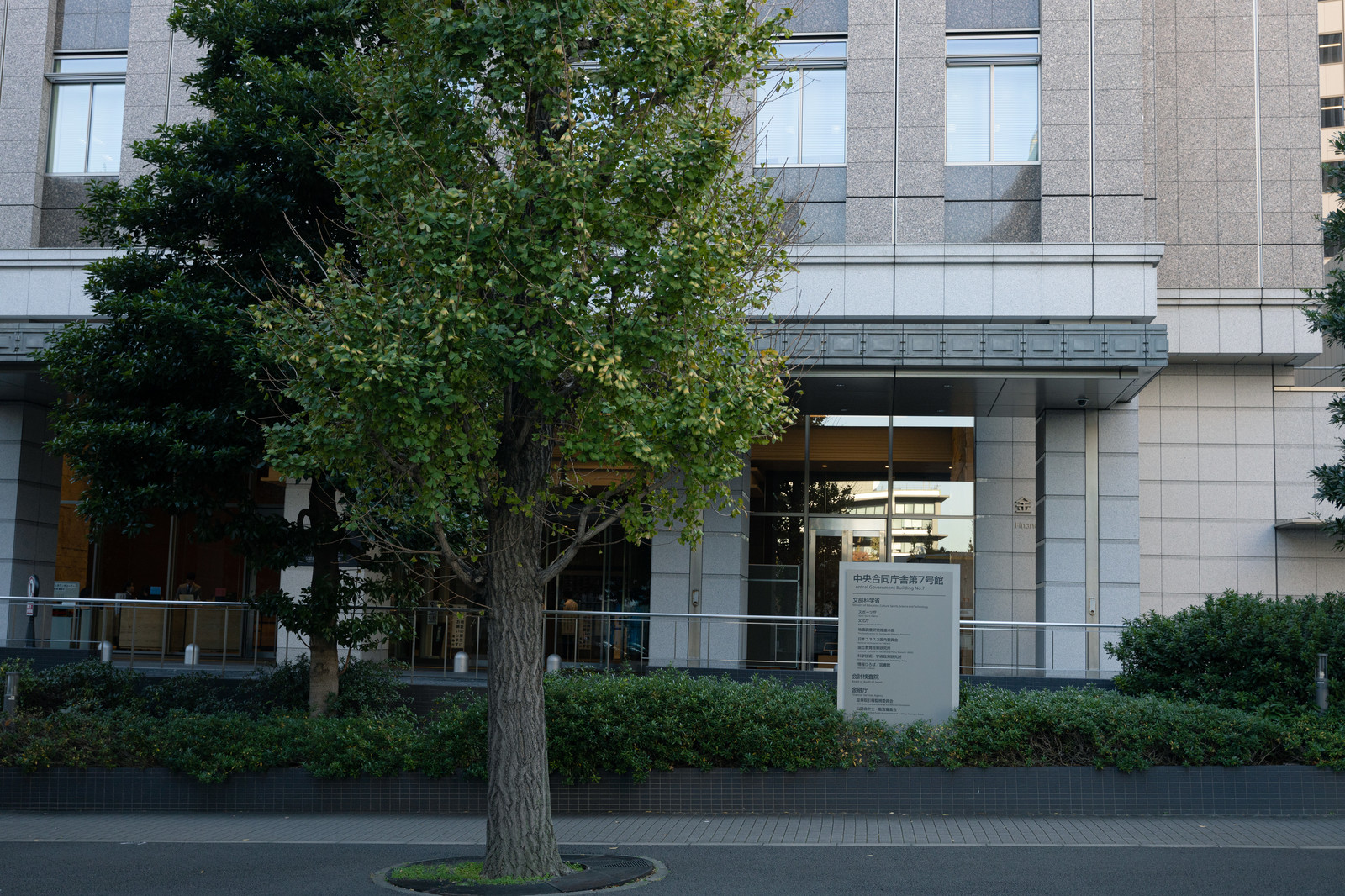 「中央合同庁舎7号館(金融庁)前」の写真