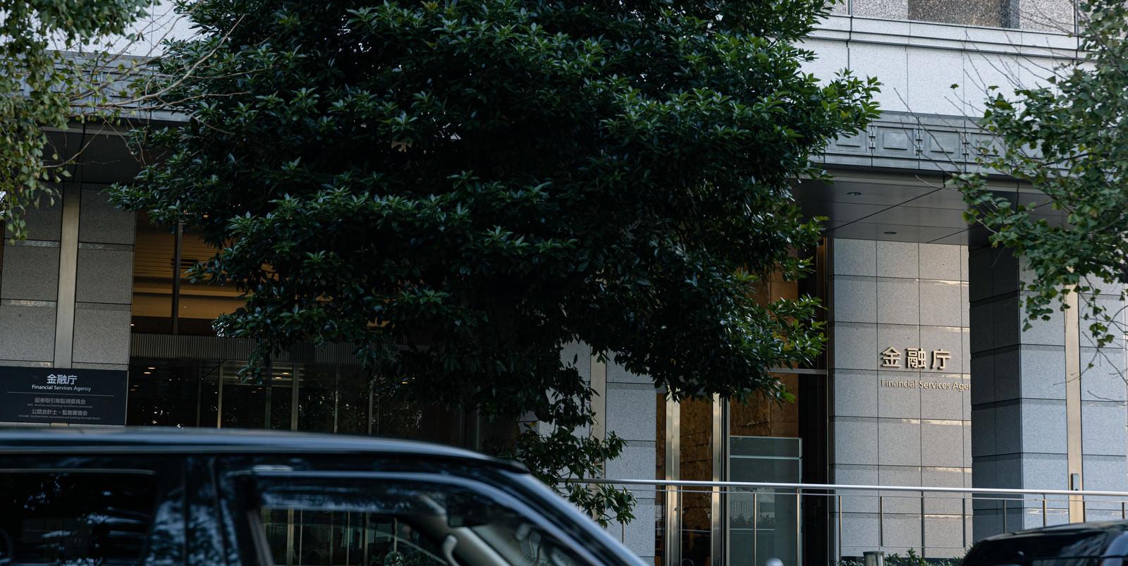 「街路樹の陰から見える金融庁名」の写真