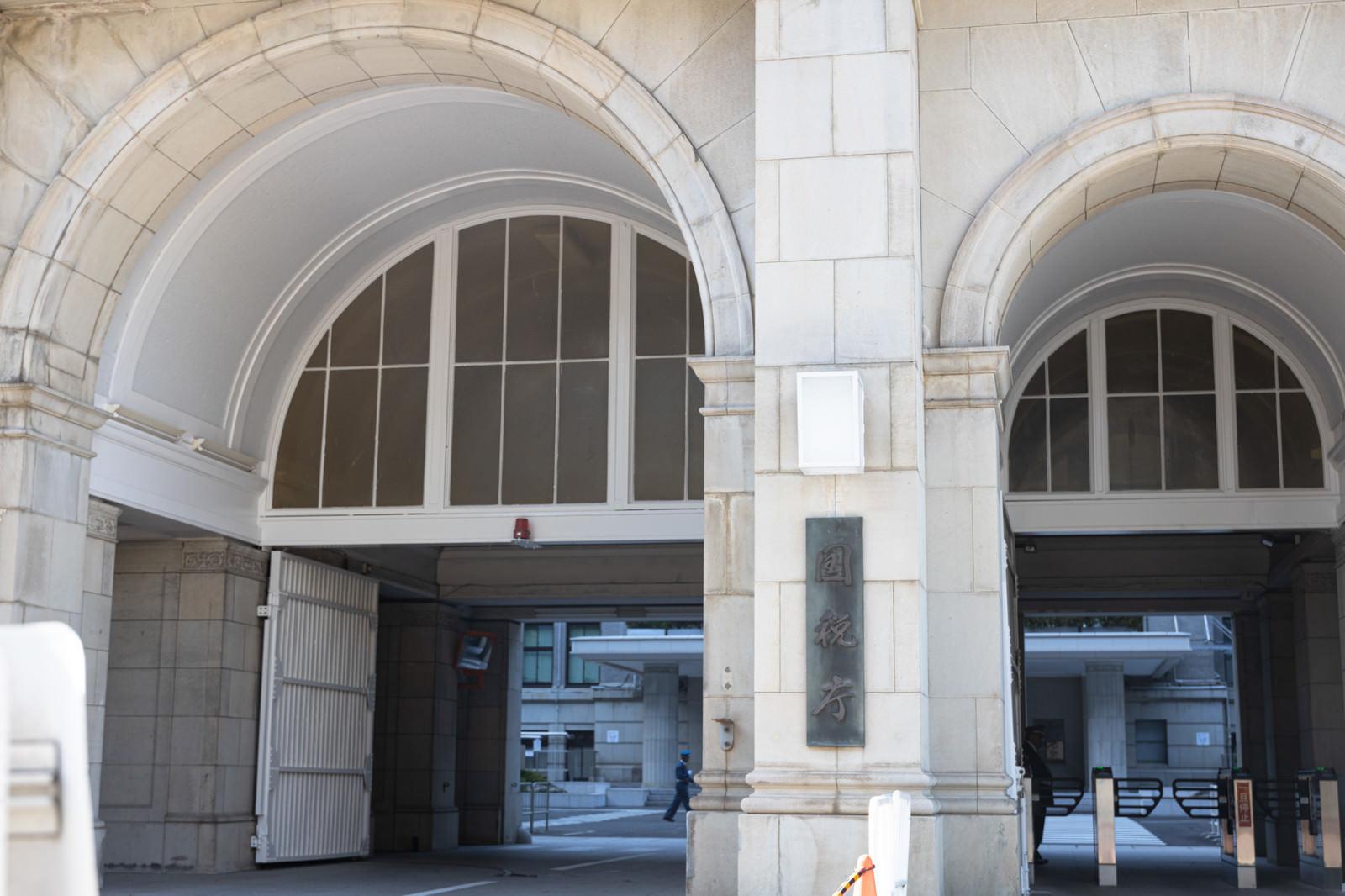 「財務省と国税庁の出入口通路」の写真