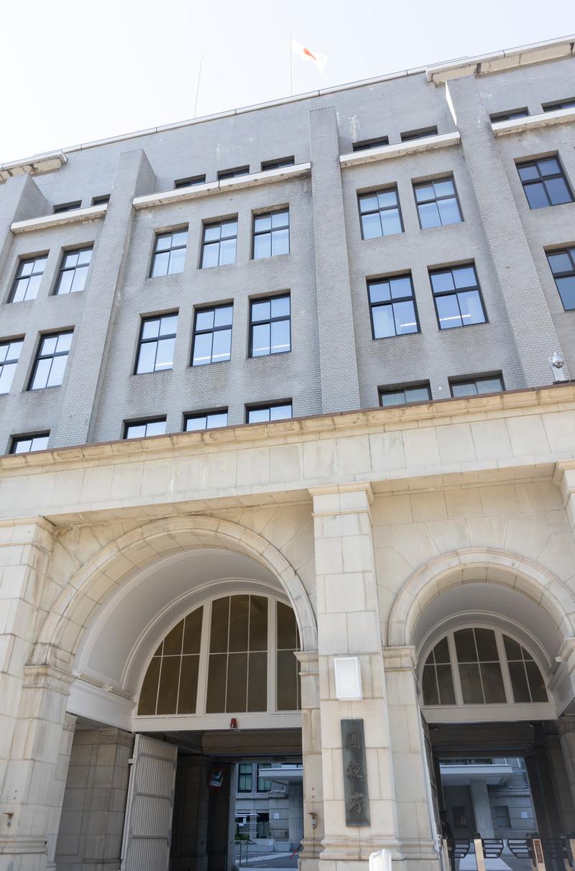 「国税庁銘板と建造物」の写真
