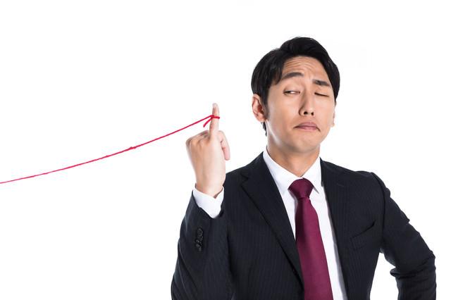 高所得者を狙う赤い糸の写真
