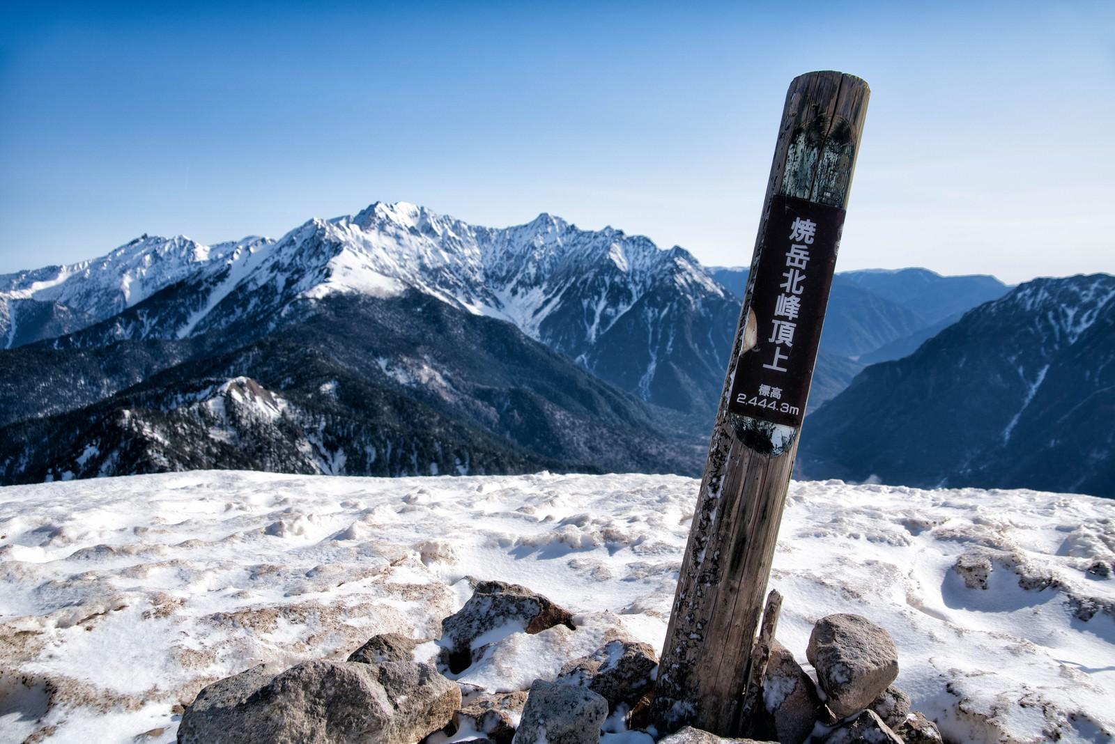 「焼岳山頂の標識」の写真