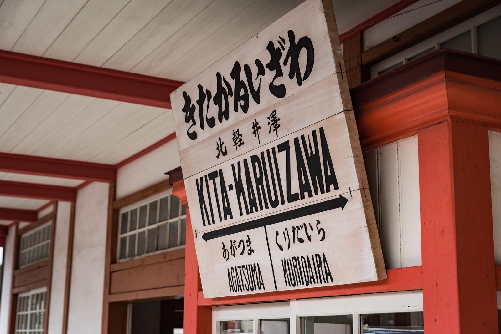 「北軽井沢(きたかるいざわ)の駅舎」の写真