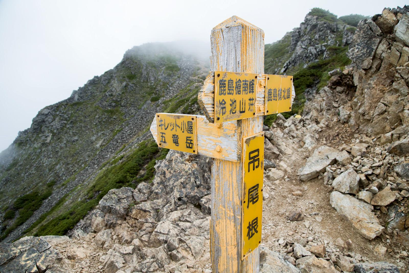 登山道で見つけた指導標(キレット小屋)のフリー素材