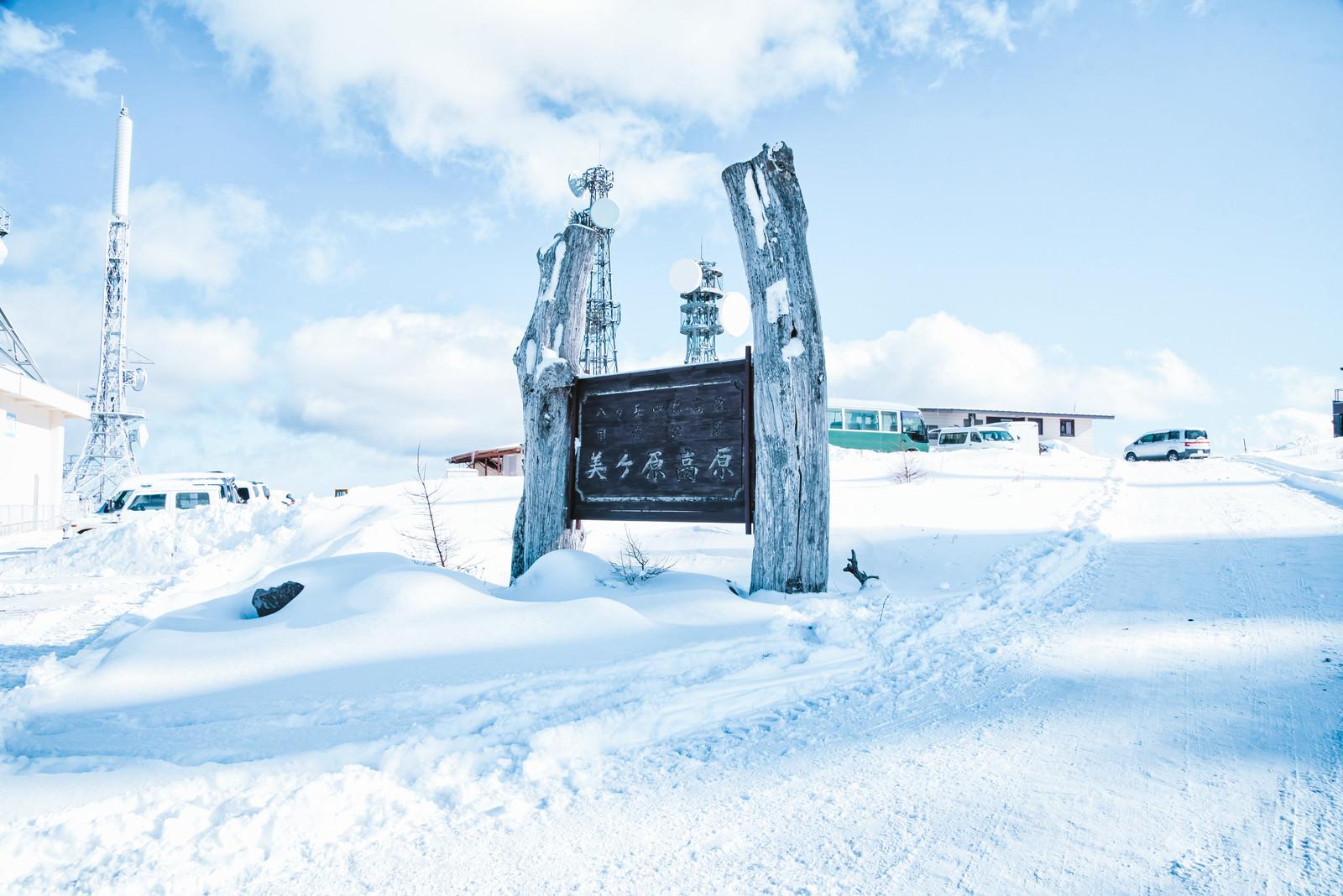 「雪化粧した美ヶ原の看板」の写真