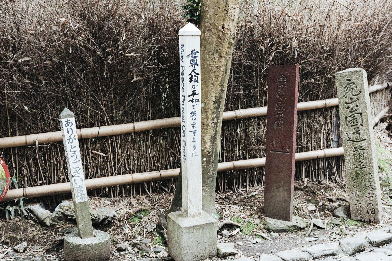 「世界人類が平和でありますようにの柱(May Peace Prevail On Earth)」の写真
