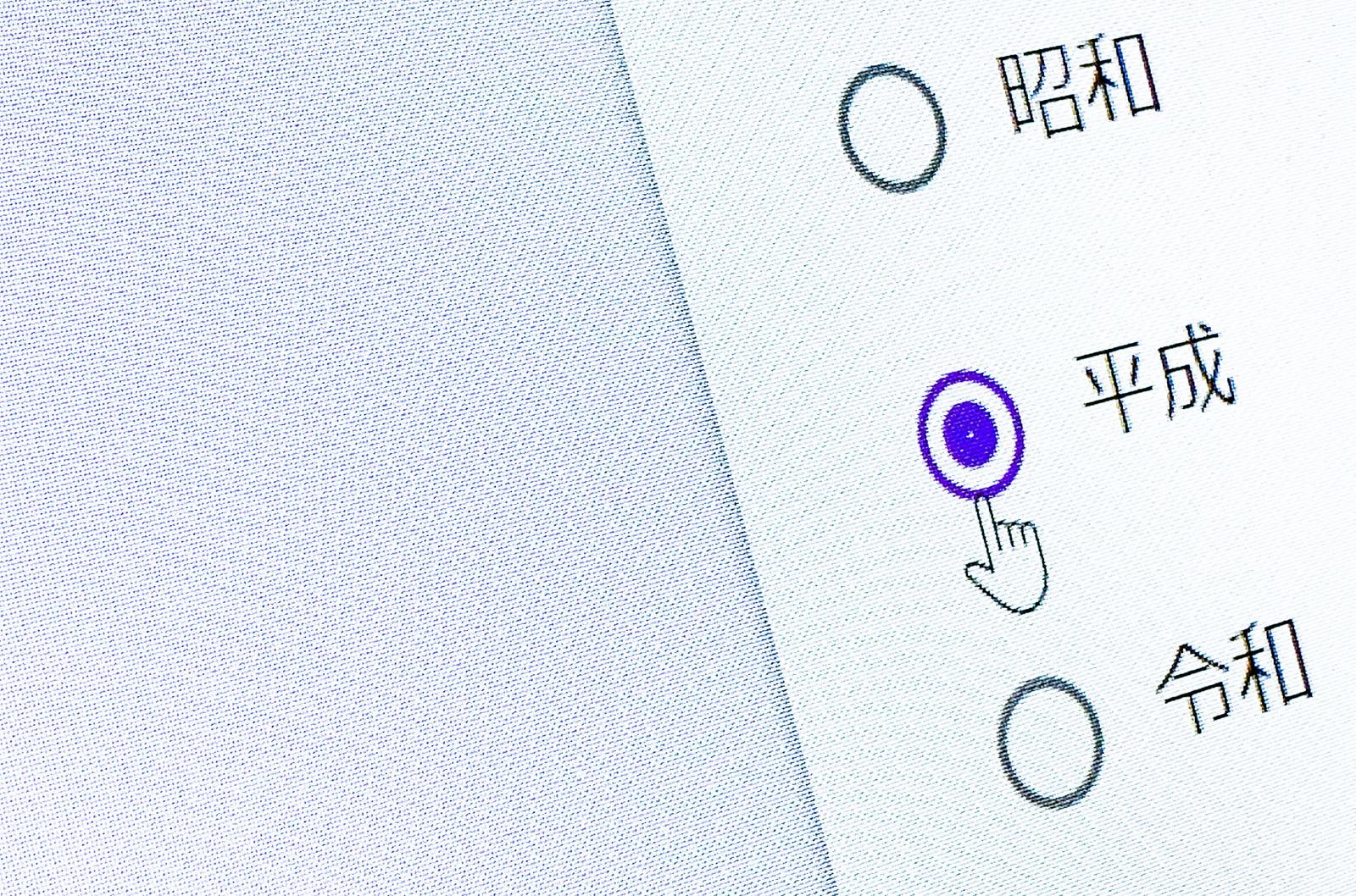 「平成ボタンをポチー」の写真