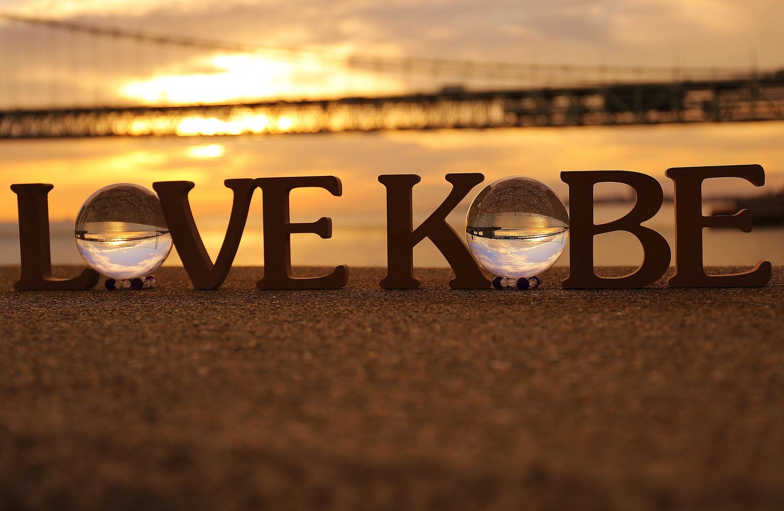 「LOVE KOBE (ガラス玉)」の写真