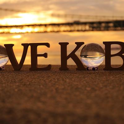 LOVE KOBE (ガラス玉)の写真