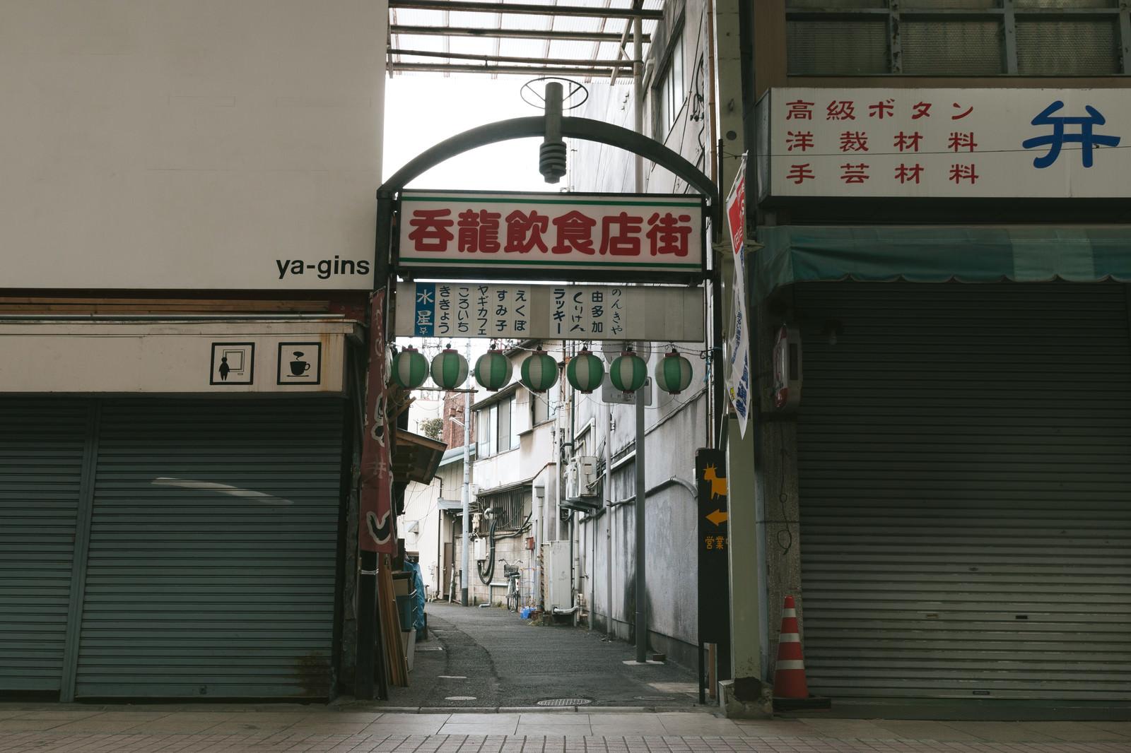 「呑龍飲食店街(前橋中心商店街)」の写真