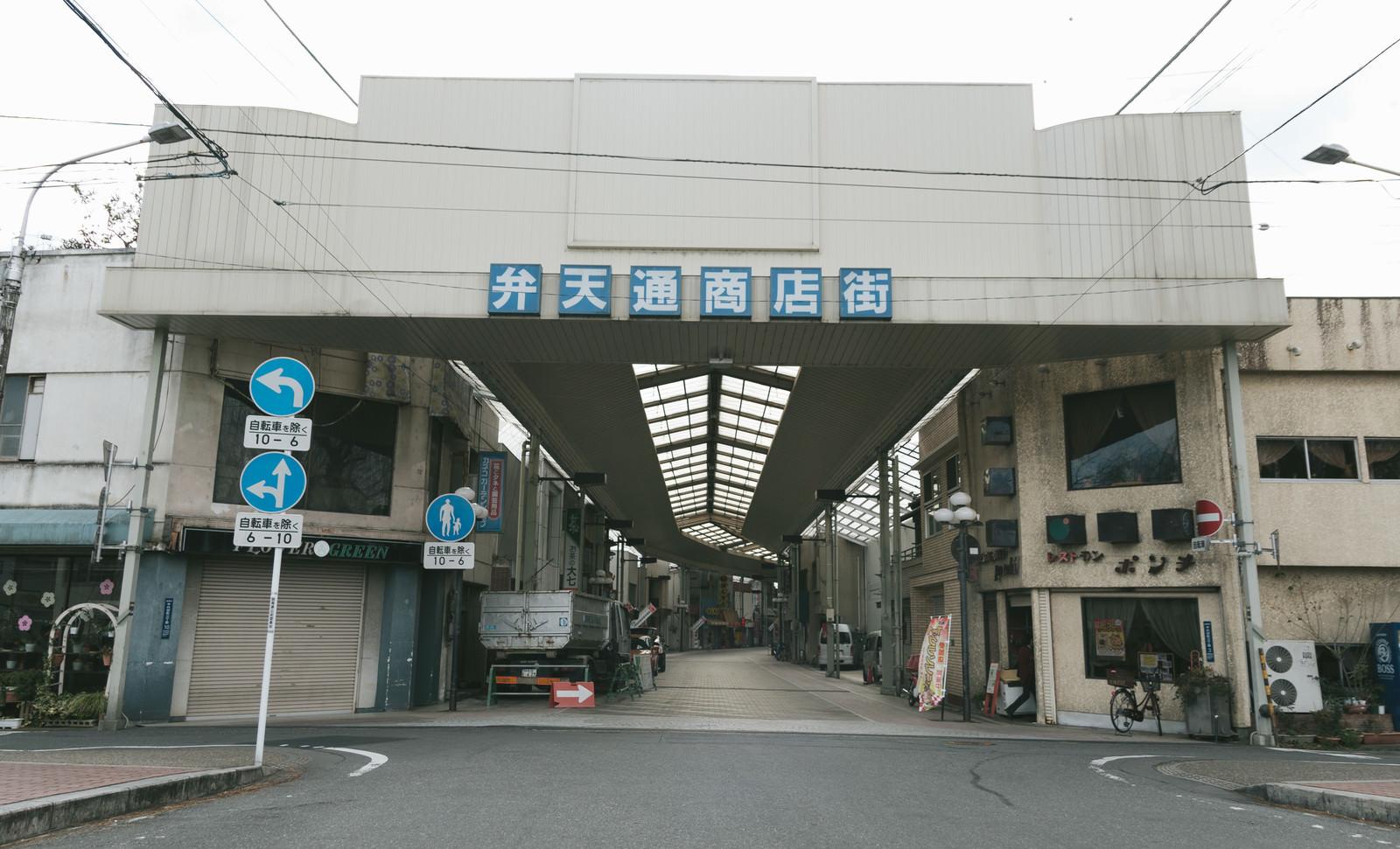「前橋中心商店街(弁天通商店街)」の写真