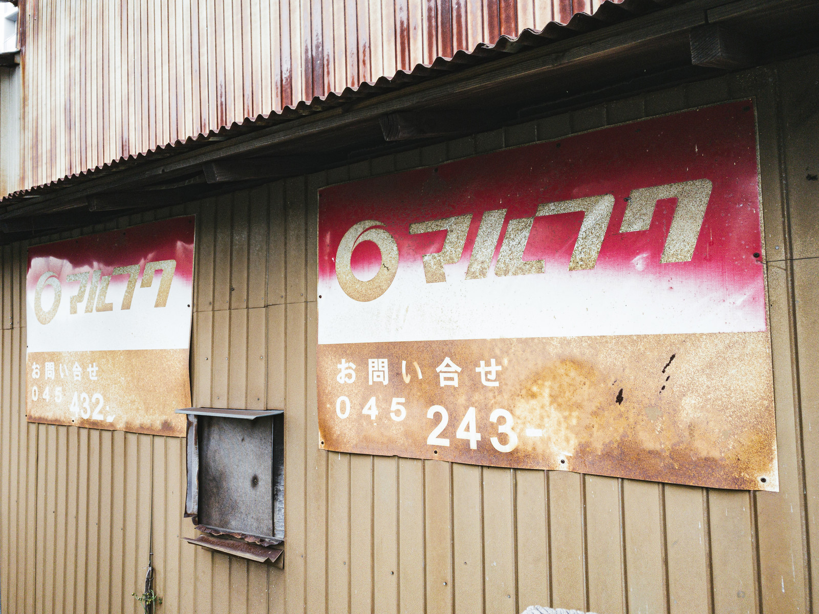 「錆びたマルフクの看板」の写真