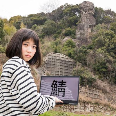 鯖くさらかし岩の近くでサーバーにアクセスする女性の写真