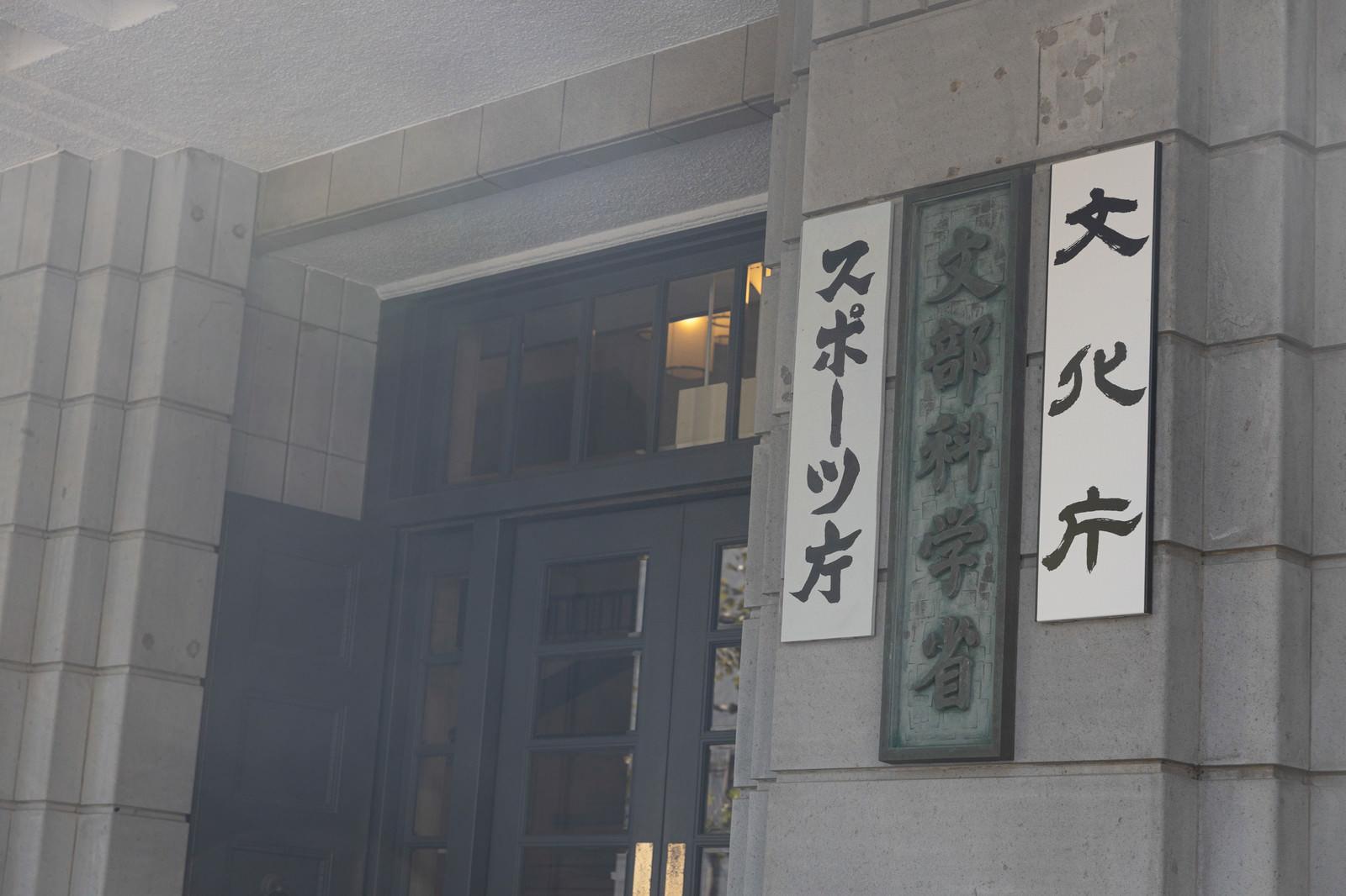 「文部科学省の銘板と通用口」の写真