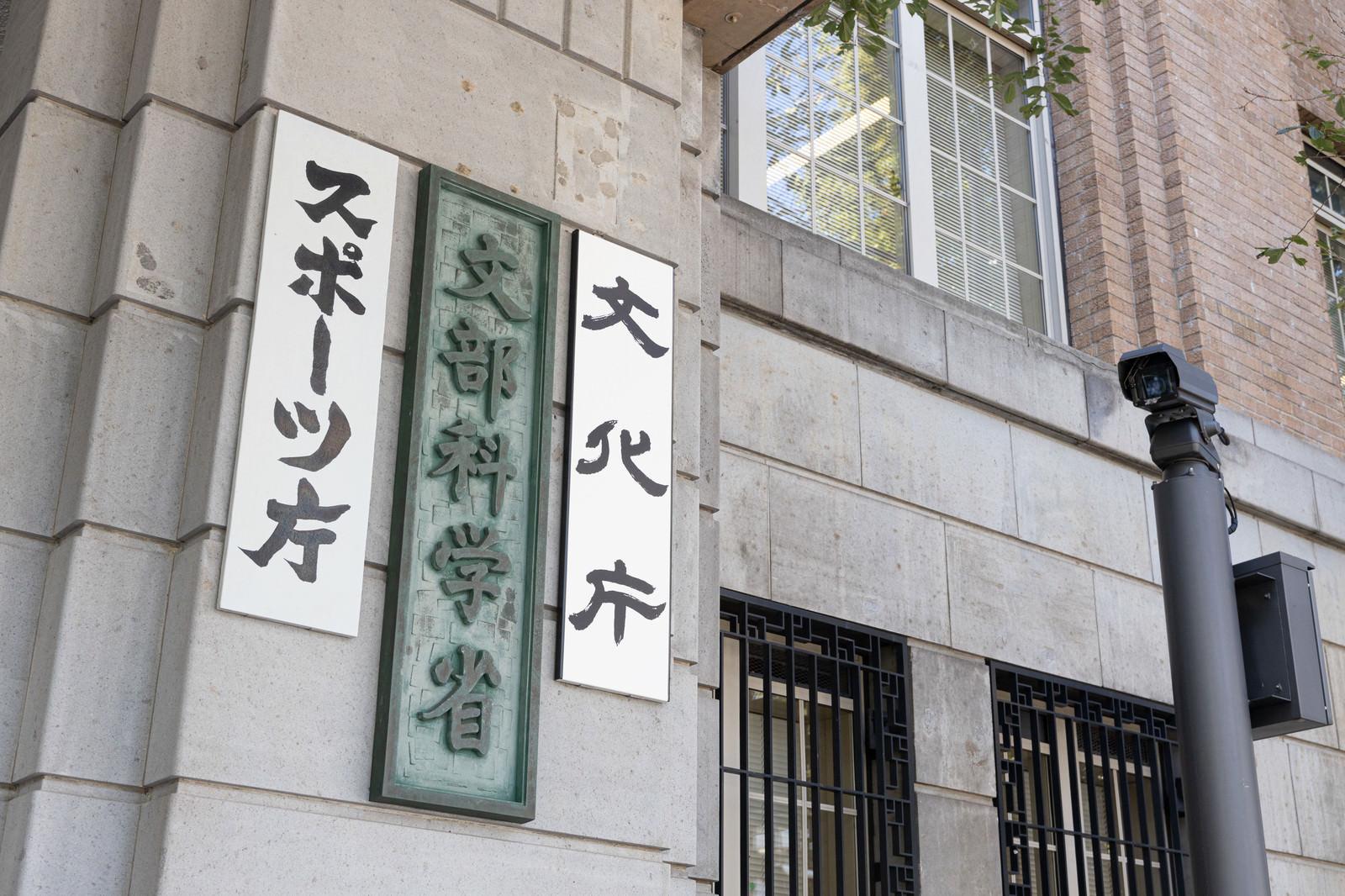 「スポーツ庁と文部科学省と文化庁の銘板」の写真