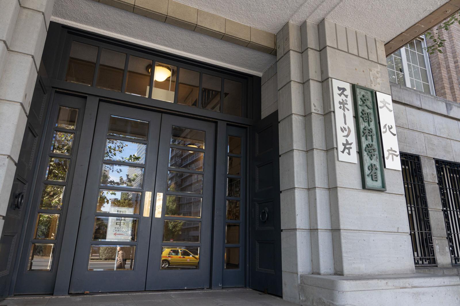 「スポーツ庁と文部科学省と文化庁の出入り口」の写真