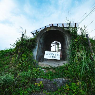 「長野原町防空監視哨の入り口」の写真素材