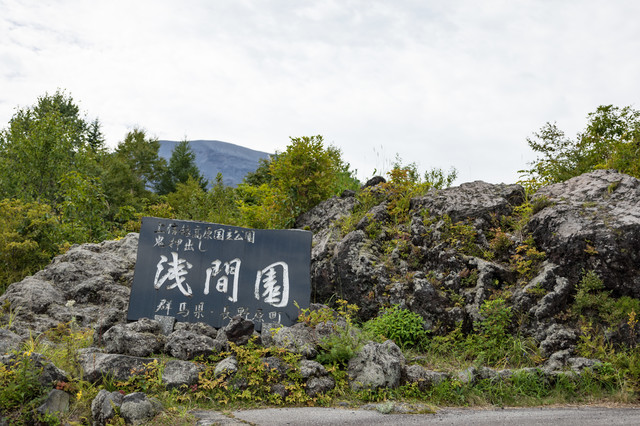 上信越高原国立公園鬼押出し「浅間園」の写真