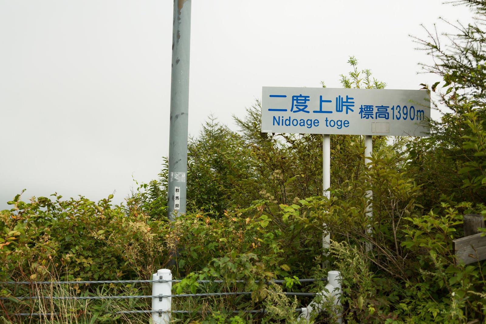 「二度上峠(標高1390m)」の写真