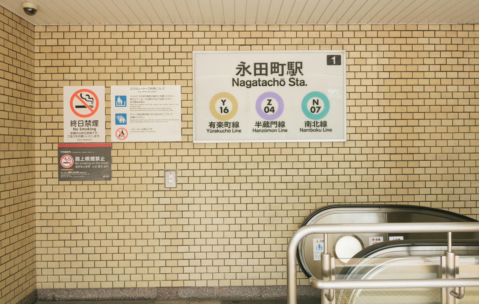 「永田町駅1番出口」の写真