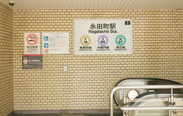 永田町駅1番出口の写真