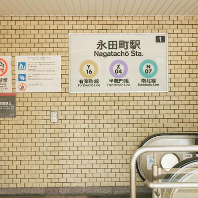 「永田町駅1番出口」の写真素材