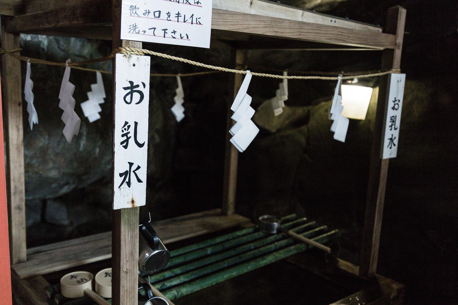 「鵜戸神宮にあるお乳水 | 写真の無料素材・フリー素材 - ぱくたそ」の写真